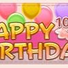 【ゆゆゆい】10月 誕生日イベント 攻略