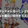 【おすすめ漫画】ワンナイトモーニングがめっちゃ面白いのでオススメ !!