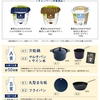【5/31】栗原さんちのおすそわけキャンペーン 【レシ/はがき】
