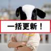 【プリザンター】一括更新機能が追加!!