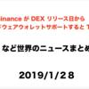 2019/1/28 DAppShield が1月27日21時55分から1時33分(UTC )、EOS BETX へハックを確認し Binance に転送されたなどニュースまとめ