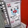 わが町足立区竹ノ塚の駅至近にあるニュー銭湯竜の湯の魅力について