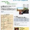 清水高原コントラバス·サマーコース2018(講師:石本弾 Trainer Dan Ishimoto)