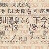 東武鉄道  硬券座席指定券 2
