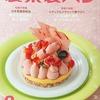 【メディア掲載】製菓製パン2月号に連載執筆させて頂いております!