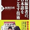 """辞書は徹底して""""他者意識""""で作られているという""""大切なこと""""~『辞書編纂者の、日本語を使いこなす技術』"""