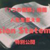 """【人生を変える】「7つの習慣」流""""Mission Statement""""【特別公開】"""