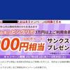 ライフカードのキャンペーン  リボ払い利用で3000円分か1500ANAマイル貰えます