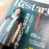 櫻木よしこさんのセルフマガジン「Restart」から生まれた4つの感動