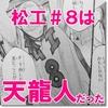 """松工#8は""""天龍人""""だった!"""