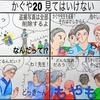武道家も人間 article66