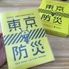 東京防災を今一度、読み返してみた。