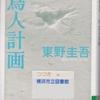 東野圭吾の『鳥人計画』を読んだ
