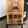 はろうきてぃ茶寮探訪☆可愛いは狂気!