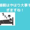 睡眠は時間術から見てもすごく大事です!
