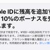 Apple ID入金で10%ボーナスキャンペーン、12月31日まで延長に