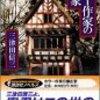 1316『ホラー作家の棲む家』