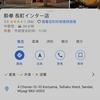 中国朋友会食 中国人用メニュー