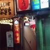 プロレスラーが経営!昭和レトロな酒場で旨いものたらふく食べる!
