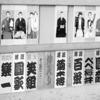 名人、古今亭文菊~2019年8月2日 鈴本演芸場 夜席~