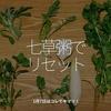 746食目「七草粥でリセット」1月7日はコレでキマリ!