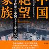 残酷な社会実験がもたらしたディストピア状況をピューリッツァー賞受賞記者が活写 『中国「絶望」家族』メイ・フォン著 小谷まさ代訳