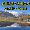 上高地までの道のり(松本駅〜上高地)