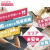 【OUT LINE(アウトライン)|川崎店】のアクセス・特徴まとめ