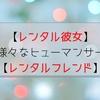 【レンタル彼女】用途様々なヒューマンサービスを紹介するよ!【レンタルフレンド】
