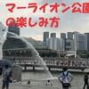 シンガポール マーライオン 公園の、楽しみ方を紹介します