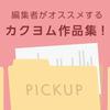 【ピックアップ企画】編集者がオススメするカクヨム作品集 番外編