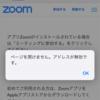 ZOOMを始めるまで【スマホ、タブレット編】