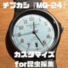 チプカシ『MQ−24』カスタマイズfor昆虫採集【今年はこの腕時計をして昆虫採集に行こう】