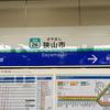 「埼玉のディズニーランド」と言われることもあるサイボクハムに行ってきた