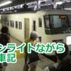 そうだ 18きっぷで 京都南座、行こう。[1往復目・爆走!真夏の夜のムーンライトながら編] ~とりうみトラベル Aug. 2019~
