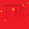 Googleアドセンス再々申請に挑む!! 三度目の正直なるか!?~パソコン・ブログ初心者のGoogleアドセンス合格までの道のり奮闘記【7】