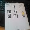 「一万円起業」The $100 Startup を読んで思ったこと。
