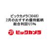 【ビックカメラ(3048)】2月おすすめ優待銘柄 総合利回り5%