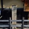 伊藤仁斎宅(古義堂)跡並びに書庫の石碑。