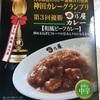 今日のカレー エスビー 神田カレーグランプリ 第3回優勝 日乃屋 和風ビーフカレー