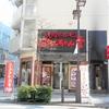 焼肉や とんちゃん亭 川崎店