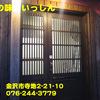 旬の味いっしん~2013年4月のグルメその3~