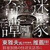 鈴木輝一郎小説講座の2017年5月末