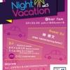 NIGHT VACATION vol.5