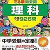 夏休み32~34日目家庭学習状況【はかどってません^^;】(時期ずらしています^^;)