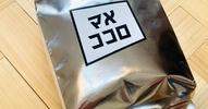 マメココロ北千住店はサービスがうれしい、おすすめコーヒー豆店