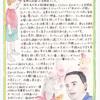 シネスイッチ銀座 映画絵日記 vol.51 『ぼくと魔法の言葉たち』Apr. 8, 2017