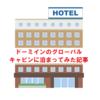 【保存版】ドーミーインのグローバルキャビン宿泊レポート