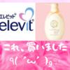 今回の買い物【エレビット、妊娠線ケアクリーム】良いものを賢く入手❣️