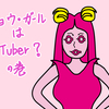 妙なのミョウ・ガール その14 「ミョウ・ガールはVTuber?」の巻